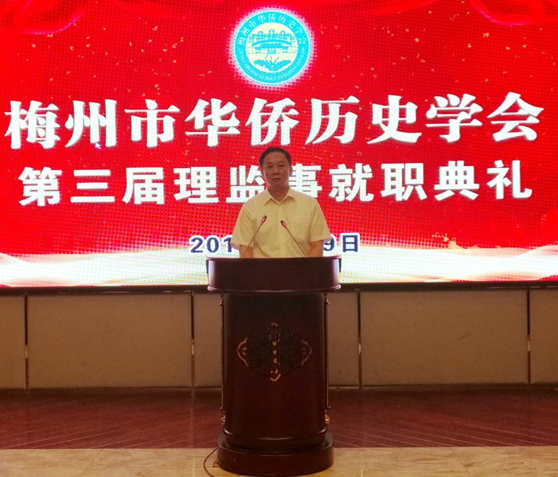 梅州市华侨历史学会举行换届大会暨第三届理监事就职典礼