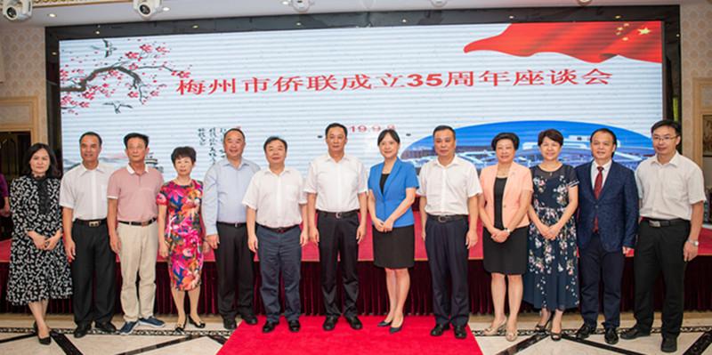 梅州市侨联举行成立35周年座谈会