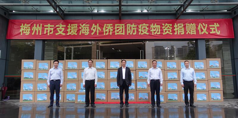 梅州市向海外侨团回馈捐赠26万个口罩